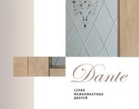Коллекция Данте